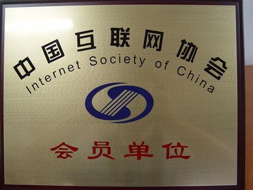 《2008年度深圳市互联网行业最具影响力企业--纵横网络