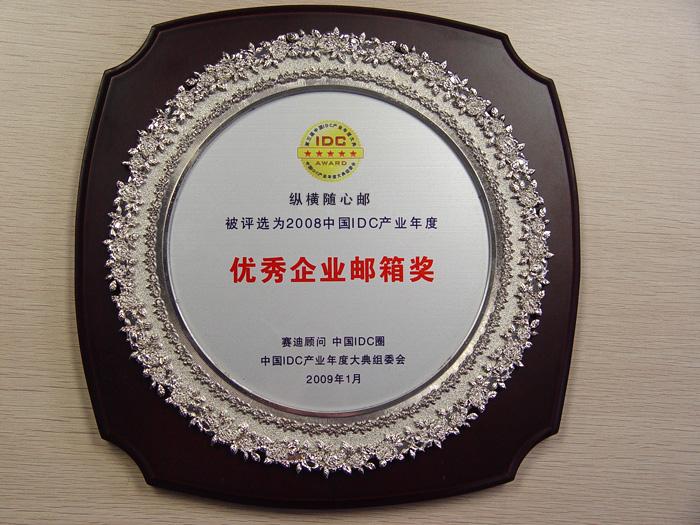 《2008年度深圳市互联网行业最具影响力企业》--纵横网络
