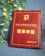 深圳市互联网技术应用协会理事单位--纵横网络