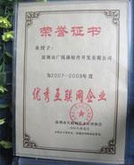 荣获《2007年度深圳优秀互联网企业》称号--纵横网络